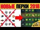 АНТИСТАН СКРЫТНАЯ СТРЕЛЬБА ПЕРКИ ЭКИПАЖА 2018