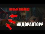 ДЕТАЛЬНЫЙ РАЗБОР ВТОРОГО ТРЕЙЛЕРА МИРА ЮРСКОГО ПЕРИОДА 2