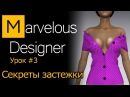 Marvelous Designer секреты застёжки