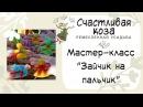 ✔ Легко Мастер класс Зайчик на пальчик для мам и детей