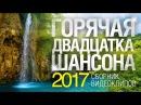 ГОРЯЧАЯ 20 ка ШАНСОНА СБОРНИК ВИДЕОКЛИПОВ 2018