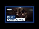 Far Cry 5  {Иосиф Сид   Отец}