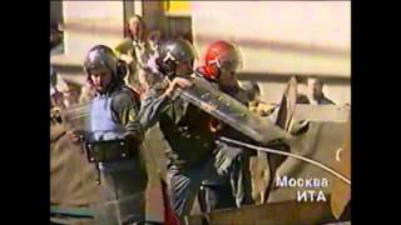 Москва. 1.05.1993 г. Народный бунт против ельцинской хунты.