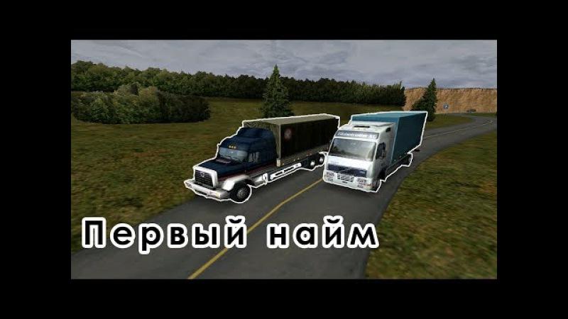 Дальнобойщики 2 - Первый найм!