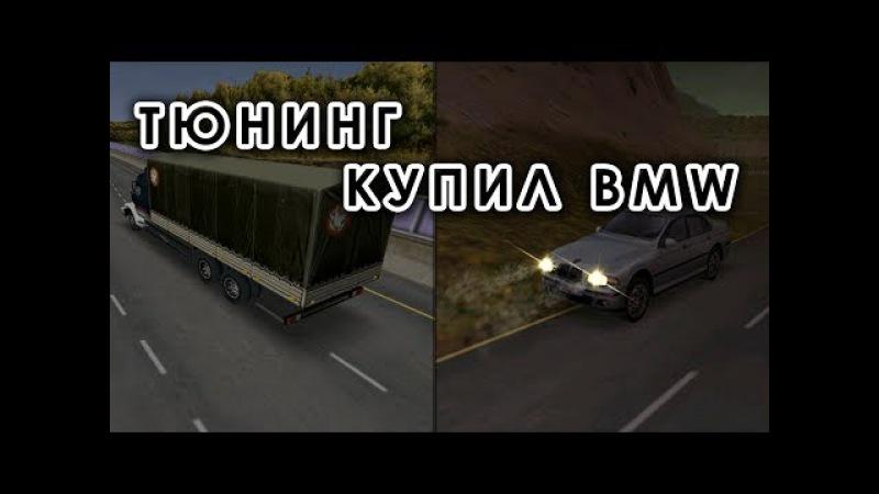Дальнобойщики 2 - Тюнинг ЗИЛ'а / Купил BMW