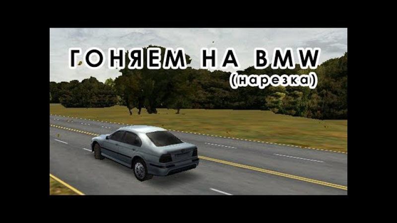 Дальнобойщики 2 - Гоняем на BMW / БМВ (Видео без голоса)