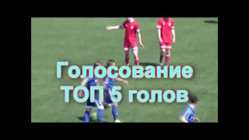 Голосование ТОП-5 голов сезона (1 место)