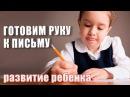 Готовим руку к письму! Как подготовить ребенка к школе. ИЗО Рисование. Подготовка к 1 классу ВЕБИНАР