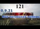 World of Tanks Впечатления от игры гайд на СТ 10 го уровня Китая 121 патч 0 9 21