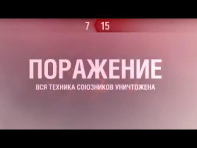 КОСТЯ, ЭТО КОНЕЦ! ДЖОЗЕФИНА РИП 7-1 ФИАСКО