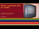 Ремонт телевизора Sony KV-G14M2