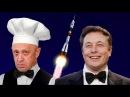 Илон Маск против Повара Путина философия больших денег