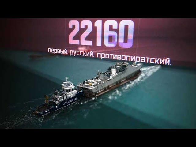 Первый русский антипиратский корабль 22160