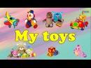 Английский для детей. Мои игрушки. English for kids. My toys