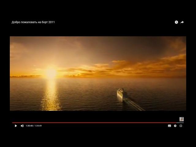 Добро пожаловать на борт (2011) КОМЕДИЯ, понедельник, кинопоиск, фильмы , выбор, кино, приколы, ржака, топ » Freewka.com - Смотреть онлайн в хорощем качестве