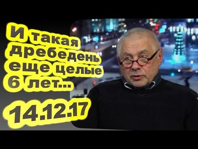 Глеб Павловский, Станислав Кучер - И такая дребедень еще целые 6 лет... 14.12.17