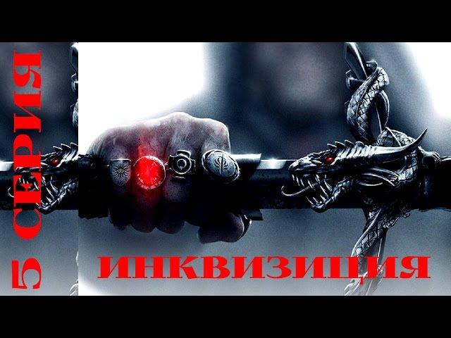 Инквизиция Исторический сериал. (5 серия). Мистика