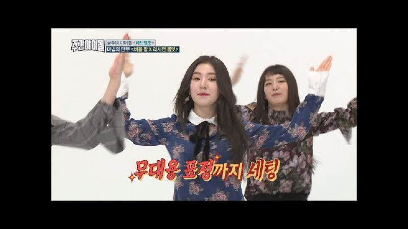 (Weekly Idol EP.331) REDVELVET's Magical Choreography 'RUSSIAN ROULET' [레드벨벳 마법의 안무! '러시안 룰렛']