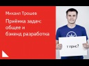 023 Приёмка задач общее и бэкенд разработка Михаил Трошев