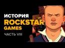 История компании Rockstar. Часть 8: Midnight Club 3 4, Bully, The Warriors...