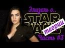 Звездные Войны Эпизод 7 Пробуждение Силы. Обзор и Теории Трейлер. Star Wars VII The Force Aw...