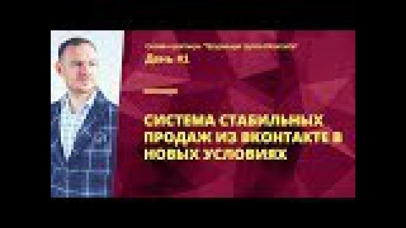 [Тренинг Продающая группа ВК] День 1. Система стабильных продаж из ВКонтакте в новых условиях