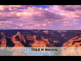 Песня о Тбилиси, Кикабидзе Вахтанг караоке и текст песни