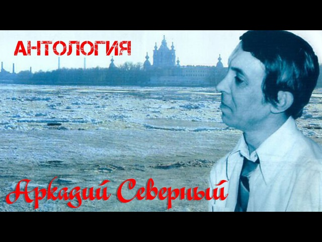 Аркадий Северный - 2-ой Одесский Где мои берега 1977