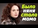Фильм ВЗОРВАЛ ИНТЕРНЕТ 2017 Ноябрь Быля НЯНЯ Стала МАМА новинка