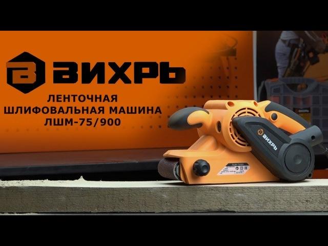 Обзор шлифовальной машины ВИХРЬ ЛШМ-75/900
