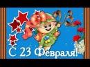 23 Февраля День Защитника Отечества💐Поздравления с 23 Февраля Прикольные💐Мужчине на 23 Февраля