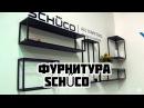 Презентация новинок Schueco от компании «Фиера»