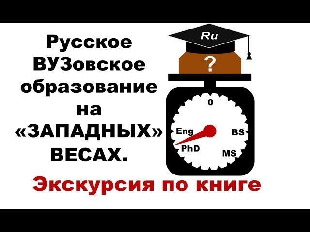 Русское ВУЗовское образование на западных весах. Неизвестная правда. Обзор кни...