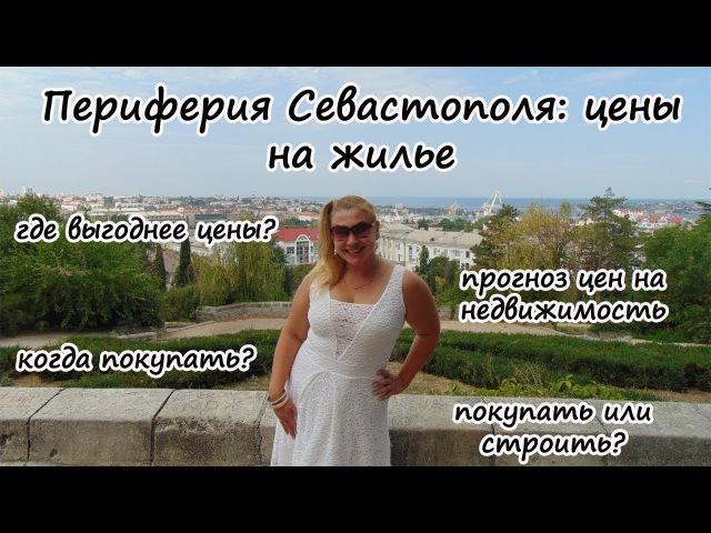 Переезд в Крым на ПМЖ цены на недвижимость на периферии Севастополя