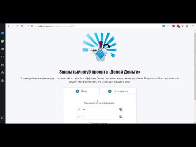 Вся правда о курсе Делай Деньги. Пакет Динамит. Владимир Власов. Закрытый Клуб.