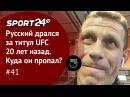 Русский дрался за титул UFC 20 лет назад. Куда он пропал / ММА-ТЕМАТИКА 41 heccrbq lhfkcz pf nbnek ufc 20 ktn yfpfl. relf jy g