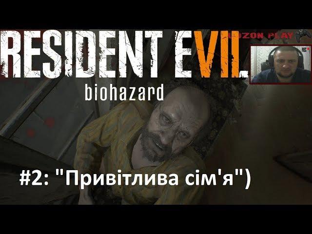 Проходження Resident Evil 7 2: Привітлива сім'я) Перший обсирон