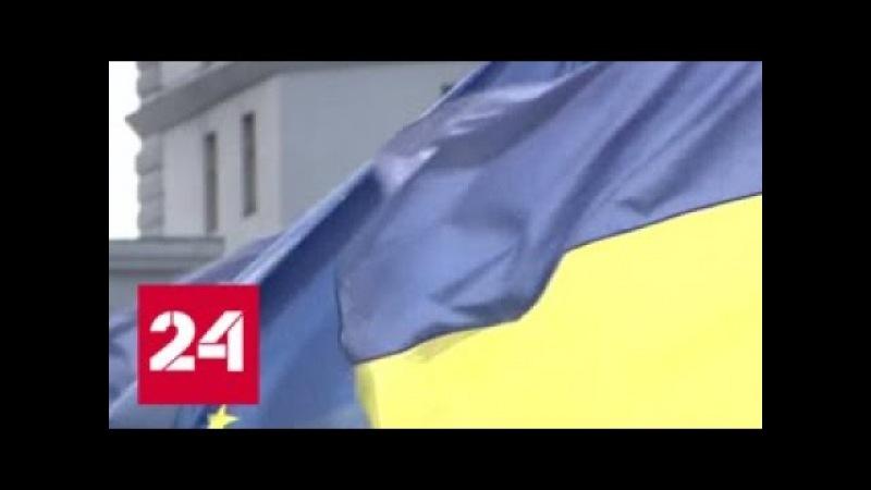 Четвертая годовщина Майдана: к чему привел госпереворот - Россия 24