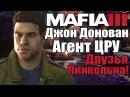 Mafia 3 Агент ЦРУ Джон Донован Друзья Линкольна Клэя