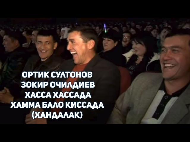 Ортик Султонов - Зокир Очилдиев - Хасса Хассада хамма бало киссада (Хандалак)