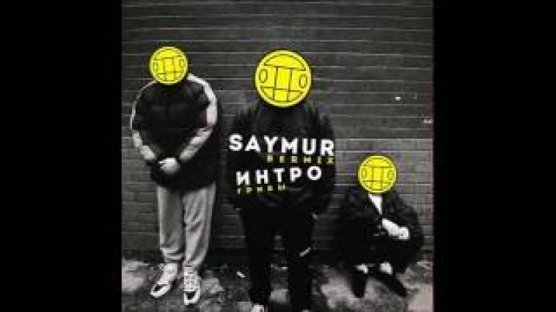 Грибы Интро Saymur Remix