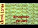 ▶️ Узор БОЛГАРСКАЯ резинка спицами Объемная резинка Узоры спицами Вязание с Larisa Chmyh №24