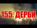 Delije na 155 večitom derbiju Crvena zvezda Partizan 0 0 27 08 2017