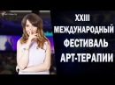 Арт практик Киев 2017 Катерина Стрий и Елена Тарарина