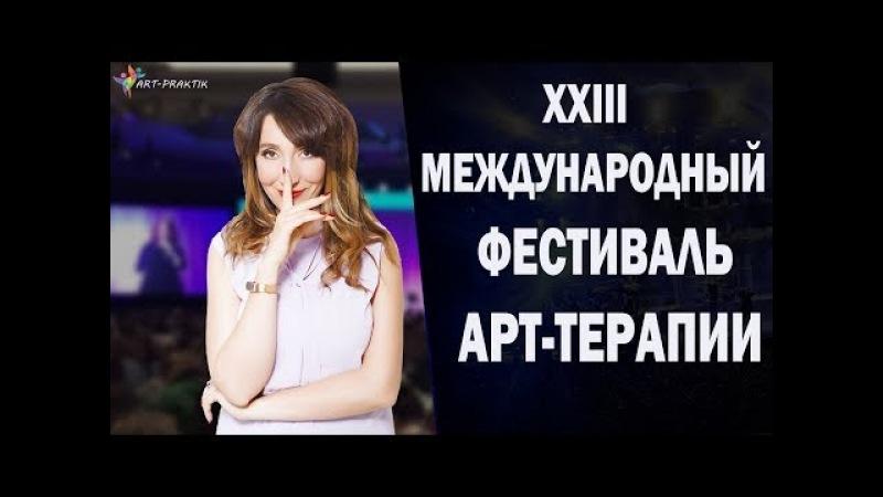 Арт-практик Киев 2017. Катерина Стрий и Елена Тарарина