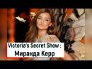 Victoria's Secret Show : Миранда Керр (2006-2012) / Miranda Kerr (2006-2012)