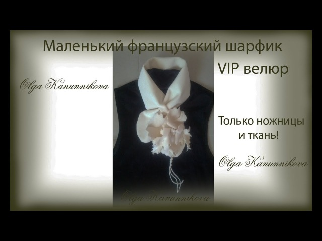 Французский шарфик из VIP велюра своими руками. French scarf from VIP velor with your own hands