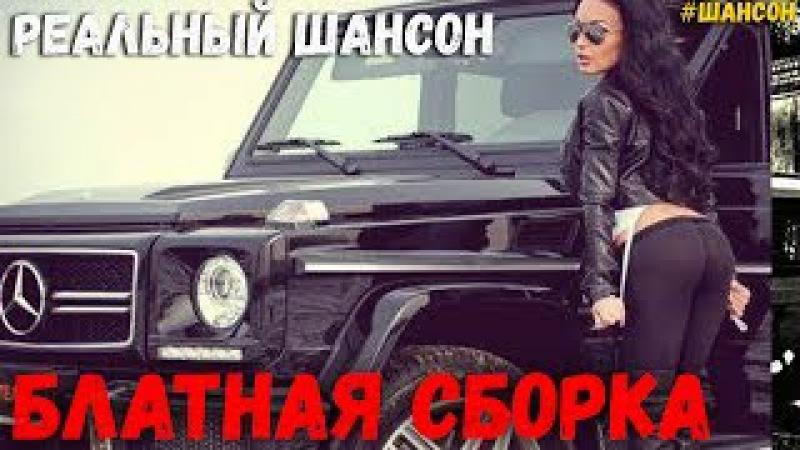 Блатная сборка Лучшие клипы Русского Шансона Лучшая музыка на канале Хорошей М