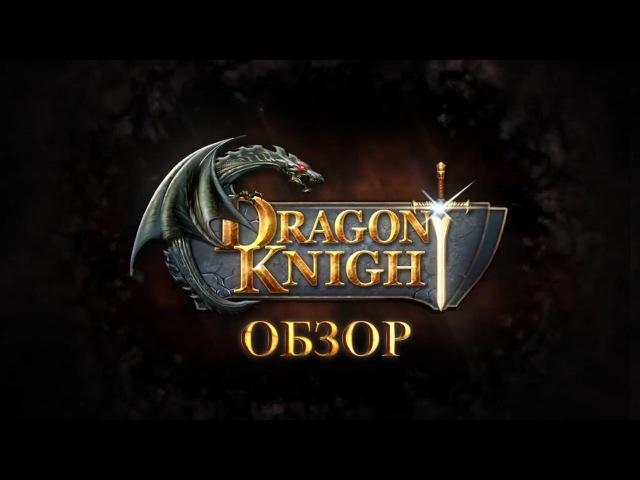 Dragon Knight: обзор браузерной online игры, похожей на Demon Slayer