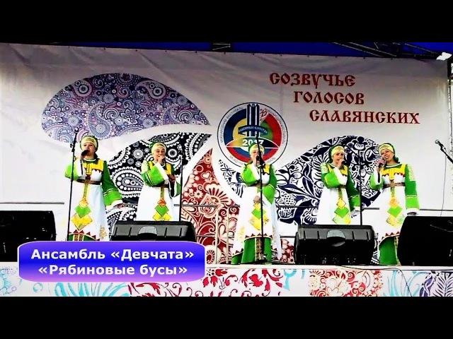 Народный ансамбль «Девчата» (г.Мглин) – «Рябиновые бусы»